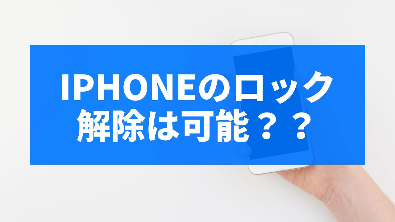 iphoneのイメージ画像