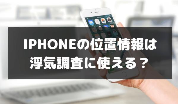 iphoneの位置情報のイメージ画像