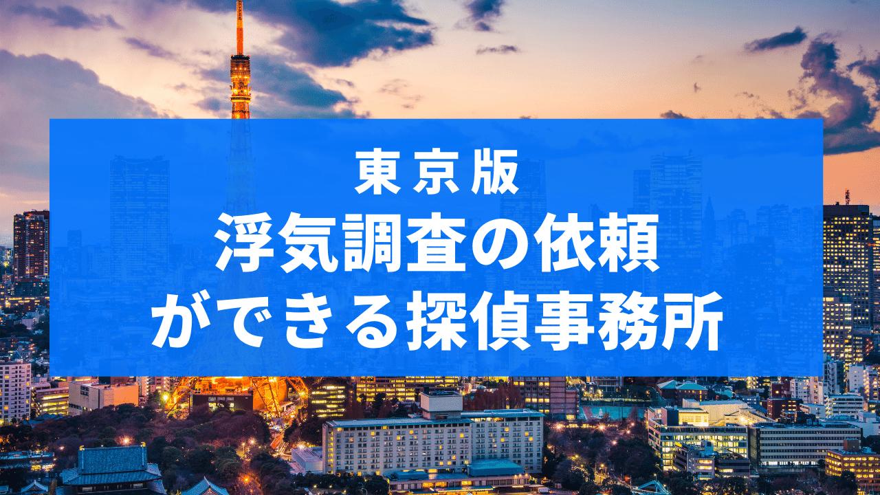 東京の探偵事務所のイメージ画像