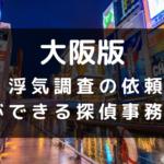 大阪のイメージ画像