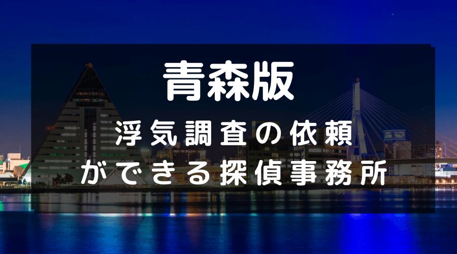 青森県のイメージ画像