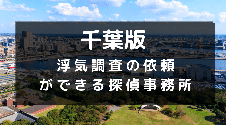 千葉県の探偵事務所