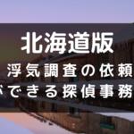 北海道の探偵事務所の画像