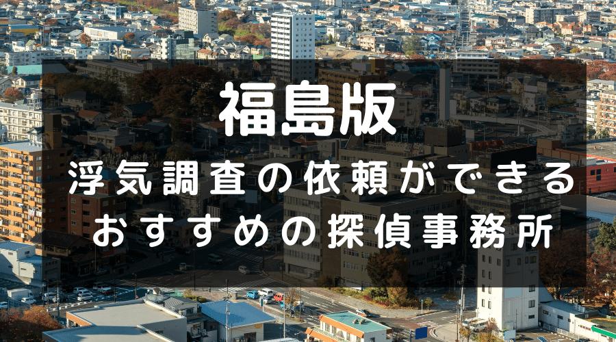 福島県のイメージ画像