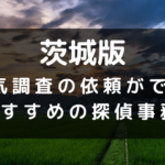 茨城県のイメージ画像