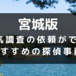 宮城県のイメージ画像