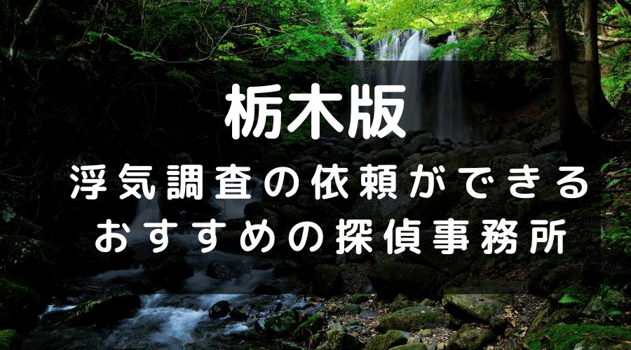 栃木県のイメージ画像
