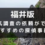 福井県の探偵事務所