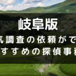 岐阜県の探偵事務所