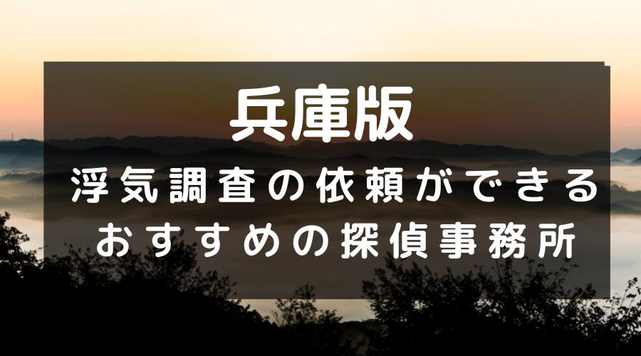 兵庫県の探偵事務所
