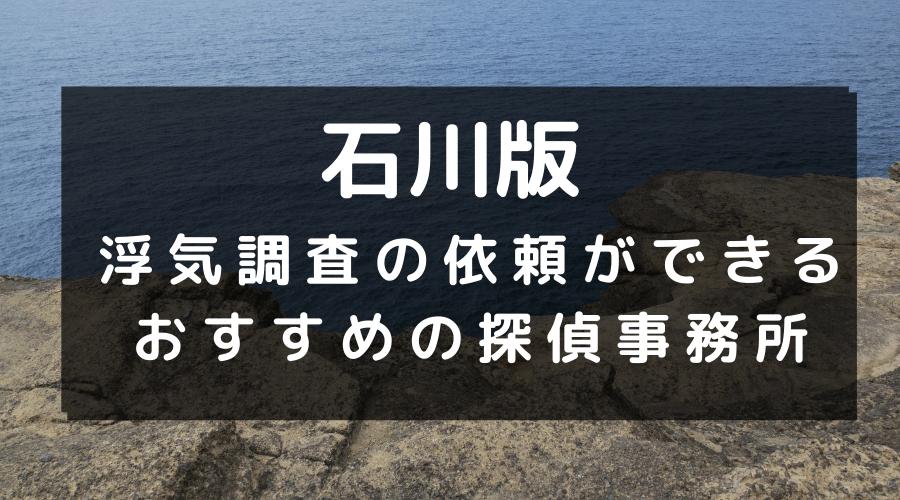 石川県のイメージ画像