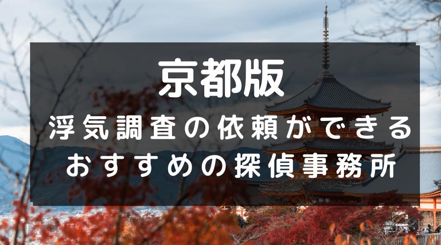 京都府の探偵事務所