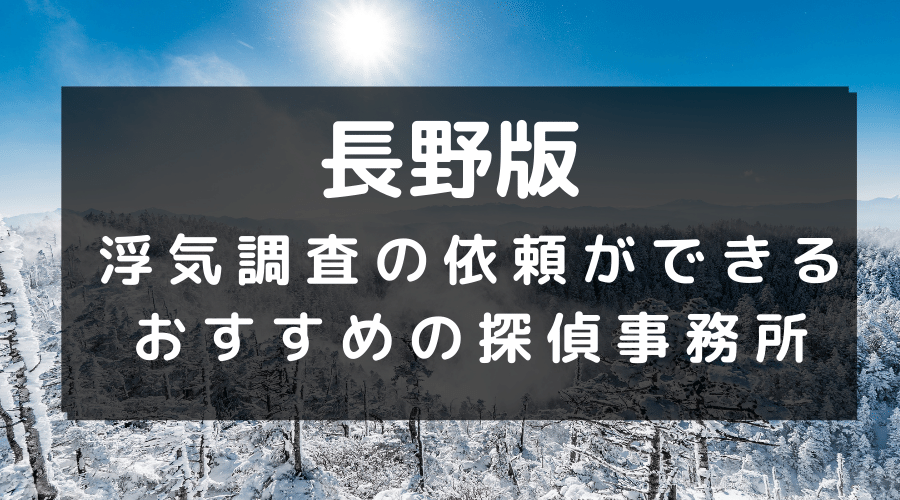 長野県の探偵事務所