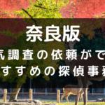 奈良県の探偵事務所