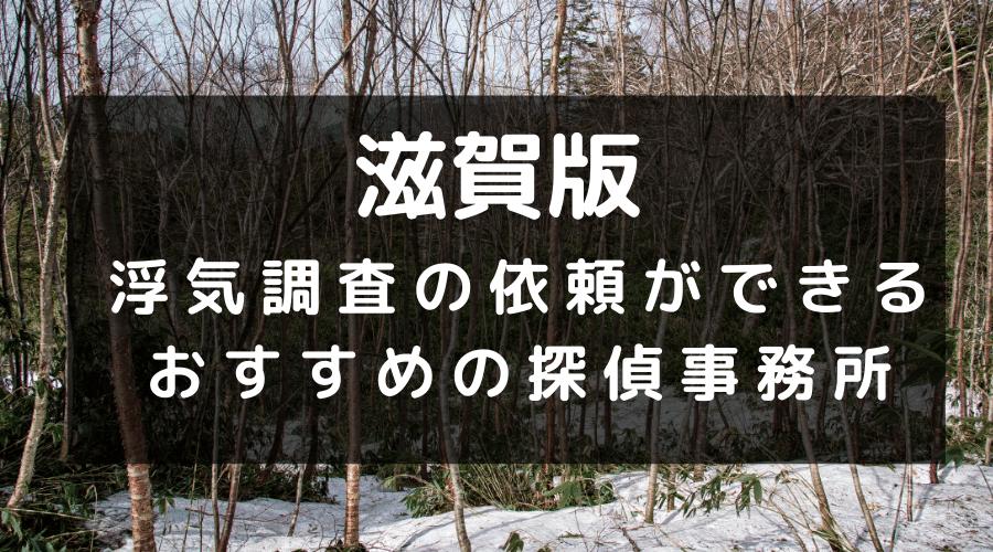 滋賀県の探偵事務所