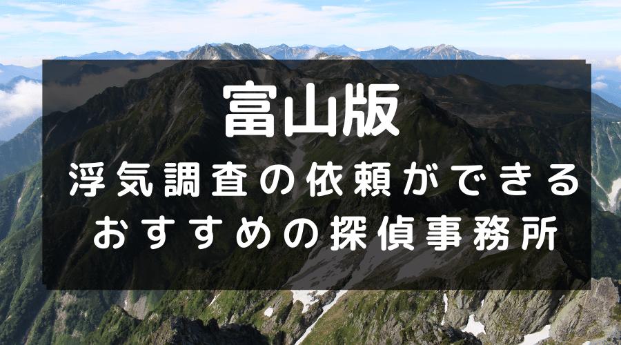 富山県のイメージ画像