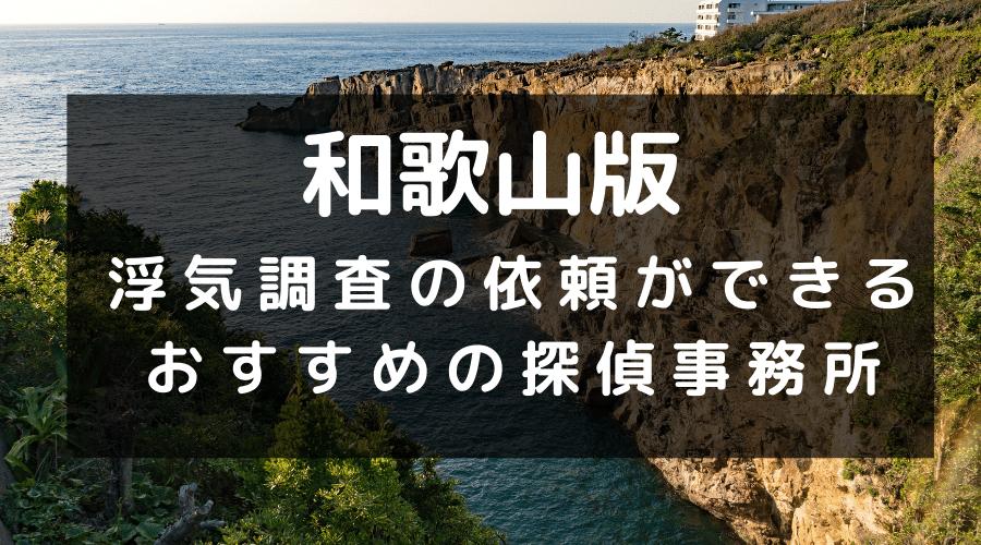 和歌山県の探偵事務所