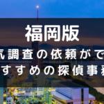 福岡県の探偵事務所