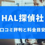 HAL探偵社の口コミ評判