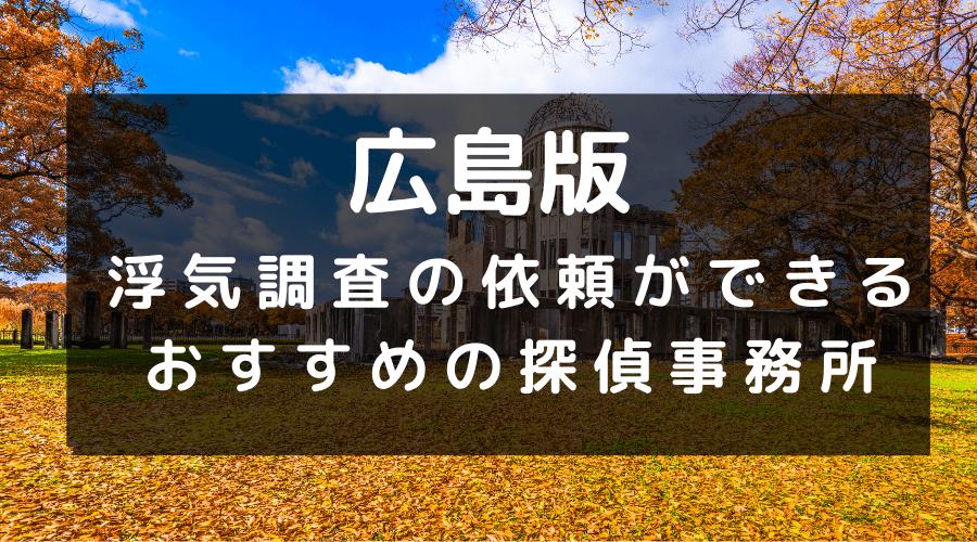 広島県の探偵事務所