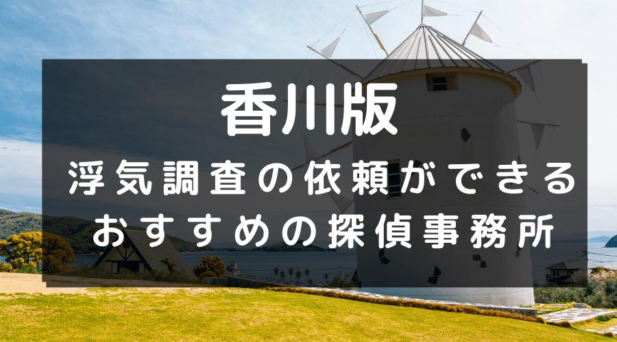 香川県の探偵事務所