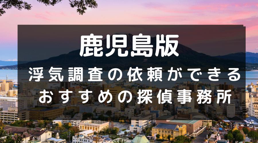 鹿児島県の探偵事務所