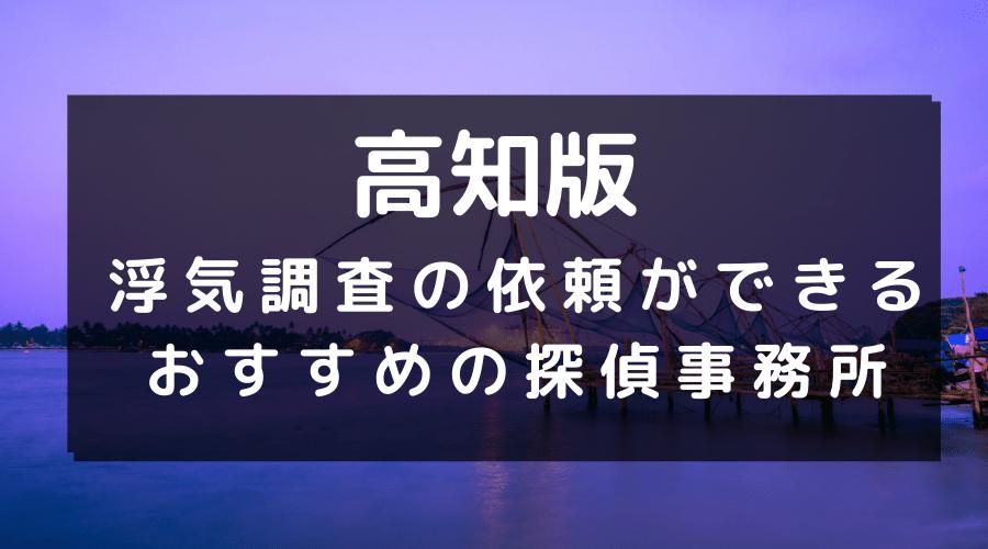 高知県の探偵事務所