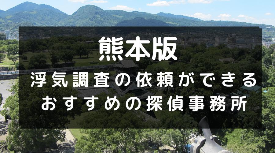 熊本県の探偵事務所