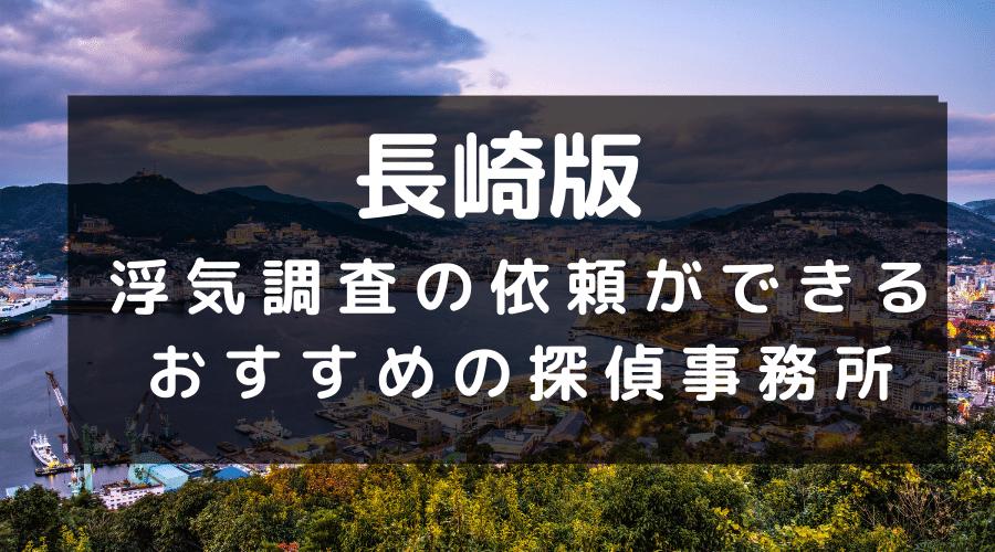 長崎県の探偵事務所