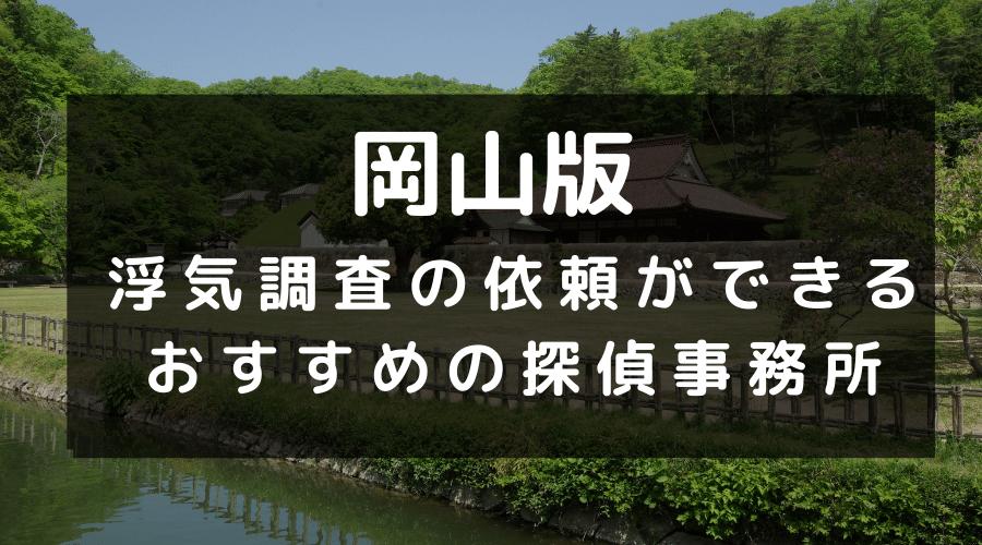 岡山県の探偵事務所