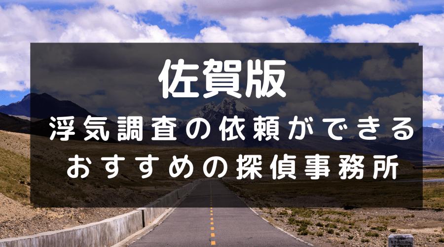 佐賀県の探偵事務所