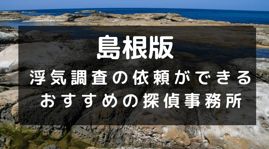 島根県の探偵事務所