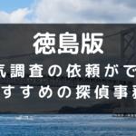 徳島県の探偵事務所