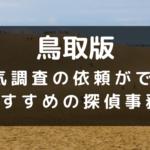 鳥取県の探偵事務所